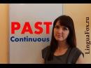 Past Continuous в английском языке от от Ригины LinguaFox
