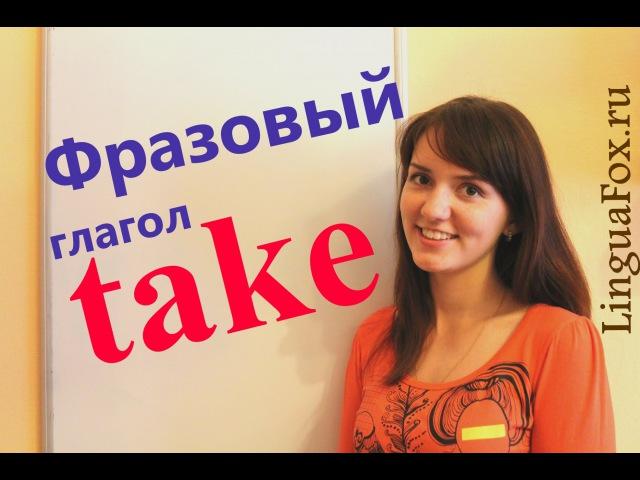 Фразовый глагол TAKE с Ригиной LinguaFox