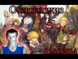 Dragon Nest Обновление 01.10.2014(byCoNoR)