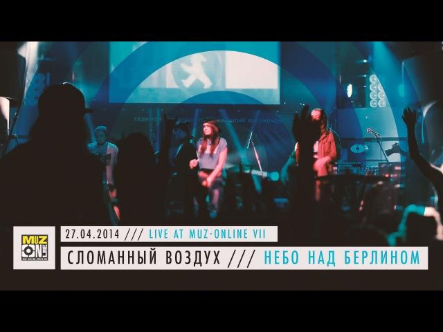 Сломанный воздух - Небо над Берлином (Live at Muz-OnLine VII) | live dnb |