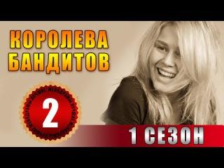 Королева_бандитов_1_сезон_2_серия.Сериал_королева_бандитов.