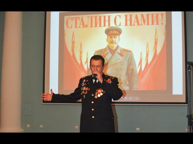 Верните Сталина! Песня Сергея Курочкина