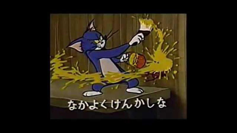 Tom Jerry | Embodiment of the Scarlet Devil | U.N. Owen was her?