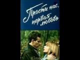 Прости нас, первая любовь (1984) фильм смотреть онлайн