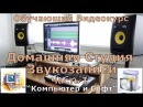 Домашняя Студия Звукозаписи Часть 1 Компьютер и Софт