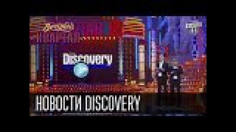 Вечерний Квартал - политические новости на канале Discovery , эфир от 18 октября 2014г