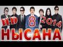 Нысана 8 2014   Толық нұсқа   Полная версия HD 720p Қазақстан Kazakhstan Казахстан