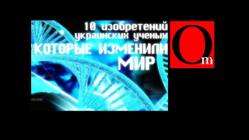 Изобретения украинцев, изменившие мир.