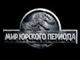 Мир Юрского периода /2015 / Фильм / Полная версия / HD 1080p