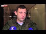 Захарченко: ДНР мобилизует до 100 тысяч человек за 10 дней 02.02.2015