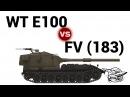 Waffenträger auf E 100 vs FV215b 183