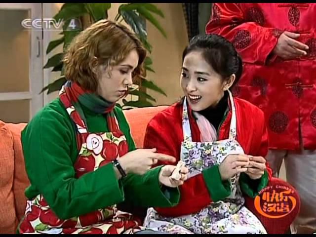 [快乐汉语 HQ] 03 - 包饺子