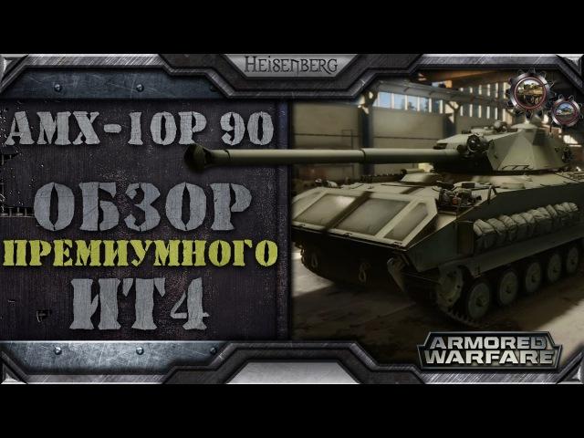 AMX-10P 90 стоит ли покупать?(гайд, обзор према)  Armored Warfare