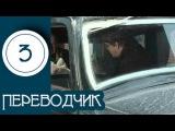 Переводчик - 3 серия / Мини-сериал / 2013 / HD 1080p