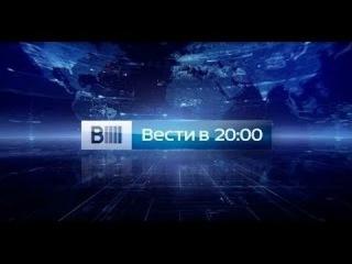 «Большие Вести» в 20:00 Главный выпуск «Вестей» 24.11.2014 Россия, Украина новости сегодня