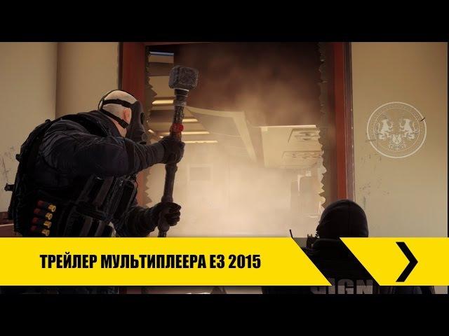 Tom Clancy's Rainbow Six Осада – трейлер мультиплеера Е3 2015.