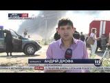 Андрей Дрофа с пожара на нефтебазе под Киевом - 10.06