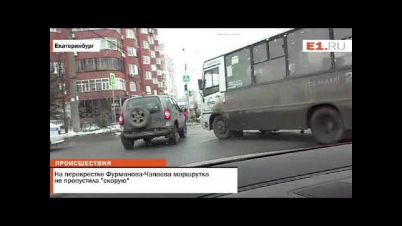 На перекрестке Фурманова-Чапаева маршрутка не пропустила