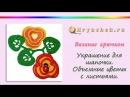 Объемные цветы с листьями крючком. Украшение для шапочки (Crochet. Flower with leaves)