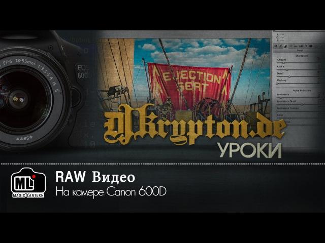 УРОК: RAW Видео на камере Canon 600D (7D, 6D, 60D, 50D, 700D, 650D, 550D, 500D)