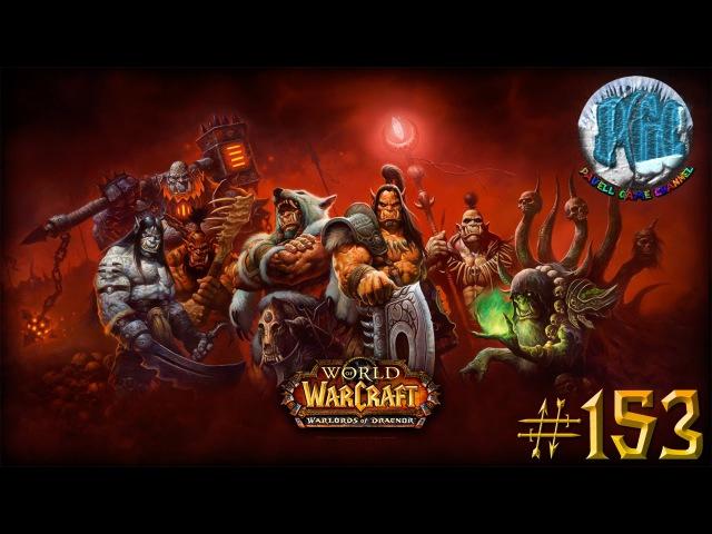 Приключения в World of Warcraft - Серия 153 [Добро пожаловать в Таладор!]