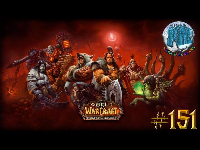 Приключения в World of Warcraft - Серия 151 [Дела в гарнизоне перед Таладором]