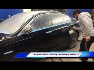 Нанесение жидкой резины Plasti Dip BMW F10