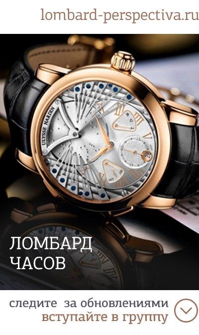 Ломбард часов Перспектива   ВКонтакте cd3e5143274