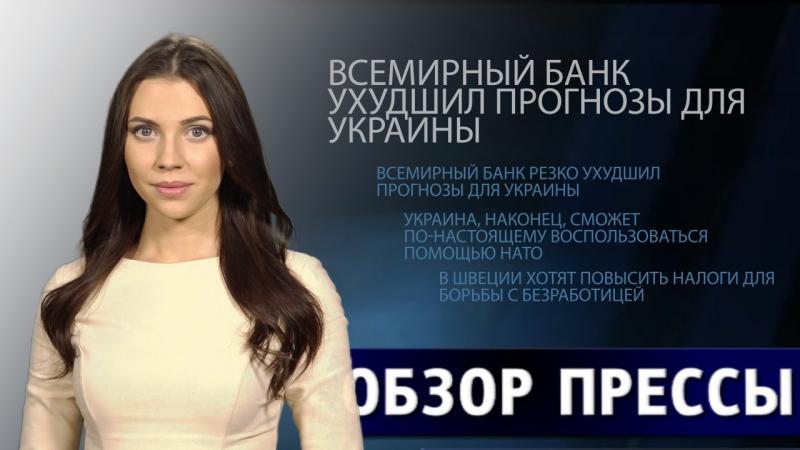 ВБ ухудшил прогнозы для Украины
