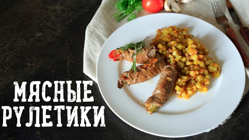 Мясные рулетики [Рецепты Bon Appetit]