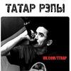 Татар рэпы™