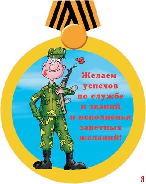 Пожелание призывнику и его родителям в армию