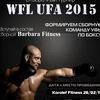 турнир WFL 2015