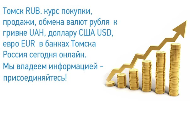 курс валют томск банка