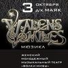 """Мюзикл """"VALENS MILES"""" 3 октября, ОТКРЫТИЕ СЕЗОНА"""