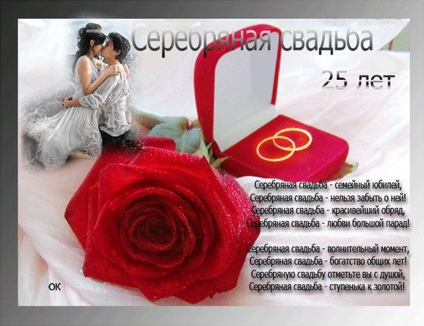25 лет поздравления с днем свадьбы