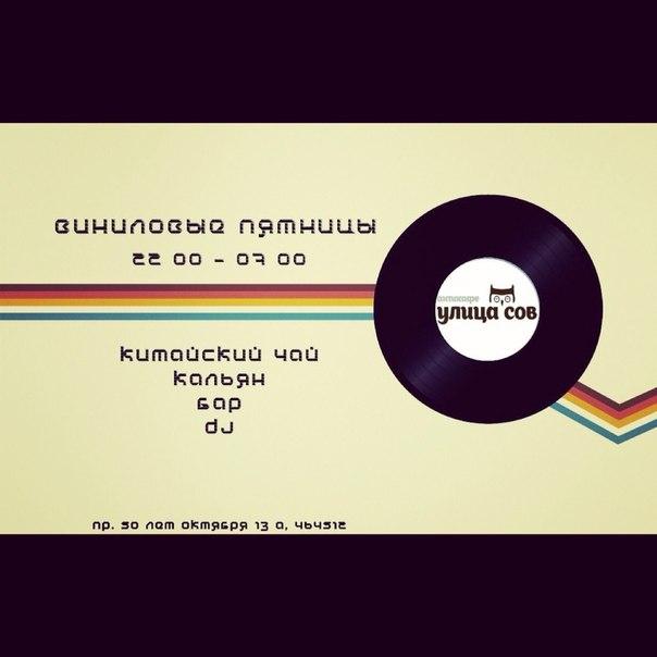 Афиша Улан-Удэ Виниловые пятницы, DJ bar