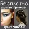 Бесплатно~  Прически и Макияж~ Грим ~ Москва