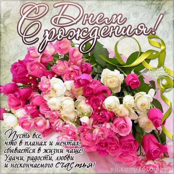 Поздравление с днём рождения открытки с цветами