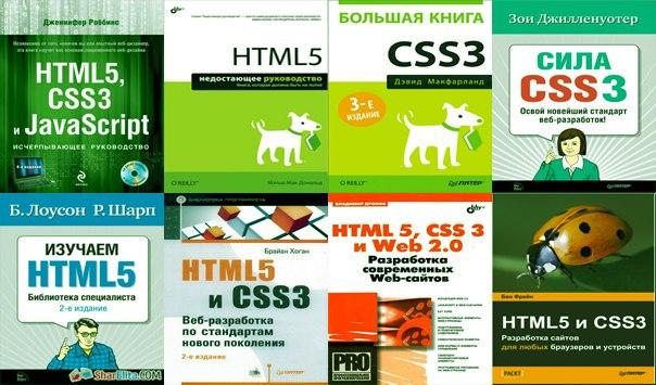 Учебник Html5 И Css3 Скачать