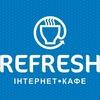 """Інтернет-кафе """"REFRESH"""""""