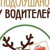 Подслушано у водителей Севастополя