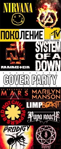 Cover Party Поколение Mtv - 8 марта!