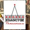 Холостяк-Романтики | Краснодар