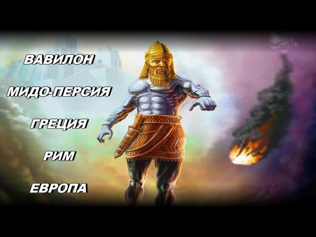 Пророчества Библии - О нашем времени - ч.1