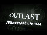 Minecraft Фильм - Outlast [HD]