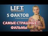 5 фактов от Кати Павликовой. САМЫЕ СТРАШНЫЕ ФИЛЬМЫ