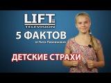 5 фактов от Кати Павликовой. ДЕТСКИЕ СТРАХИ.