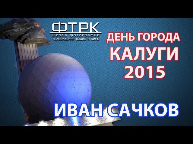 Иван Сачков (День города Калуги 2015)