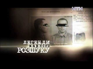 Легенды уголовного розыска. Снайперы: Месть Тамерлана. Сергей Балаян - в главной ...